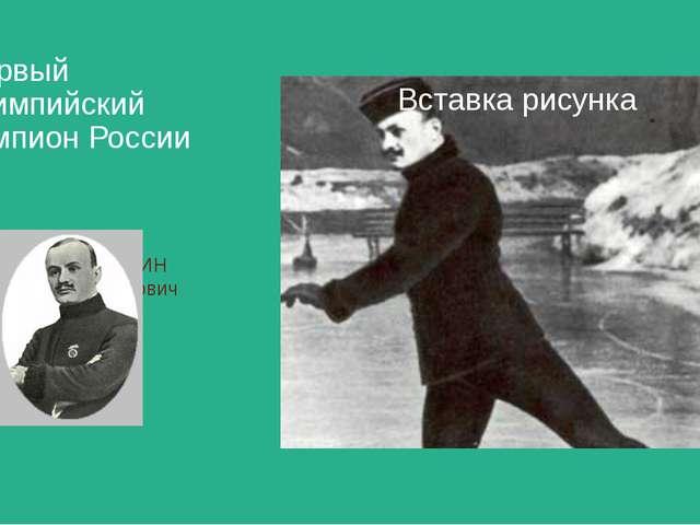 Первый олимпийский чемпион России ПАНИН-КОЛОМЕНКИН Николай Александрович (187...