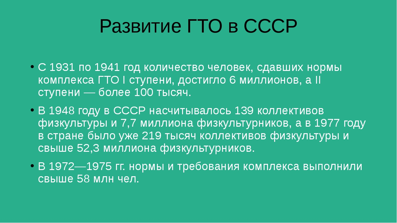 Развитие ГТО в СССР С 1931 по 1941 год количество человек, сдавших нормы комп...