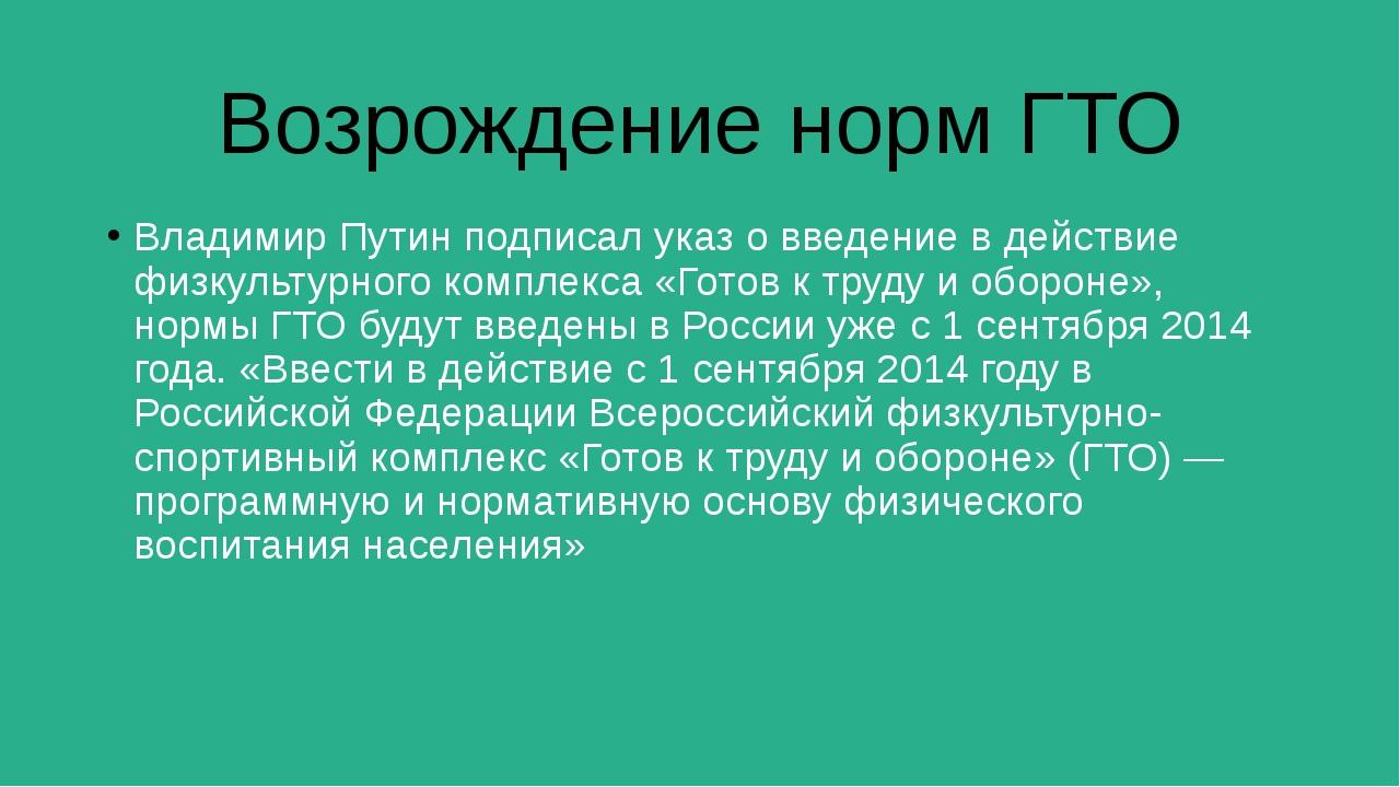 Возрождение норм ГТО Владимир Путин подписал указ о введение в действие физку...