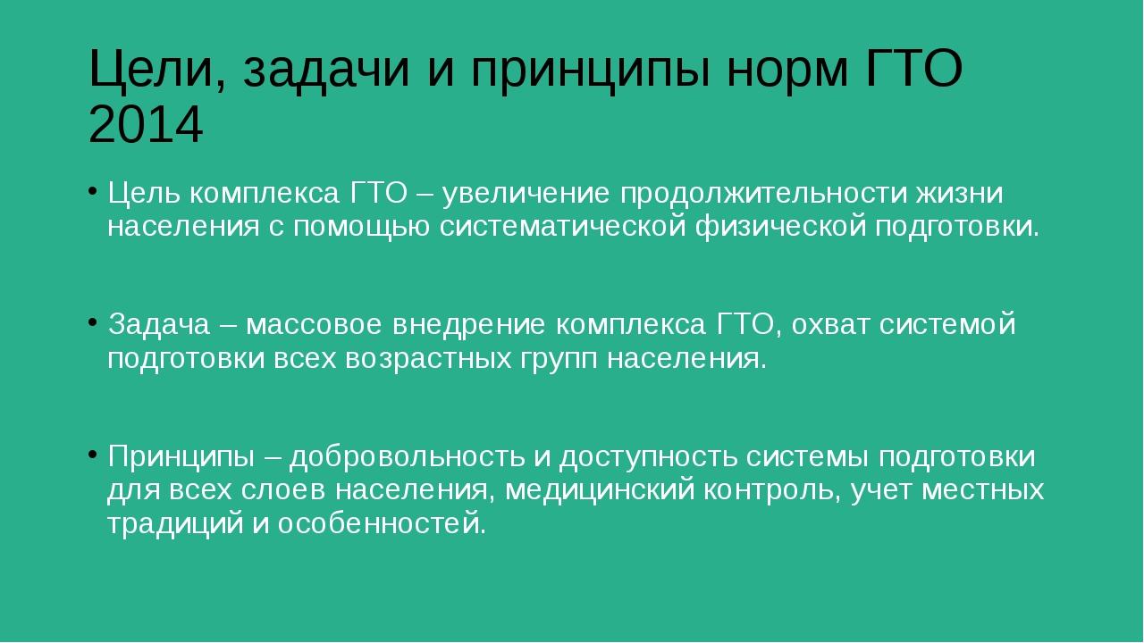 Цели, задачи и принципы норм ГТО 2014 Цель комплекса ГТО – увеличение продолж...