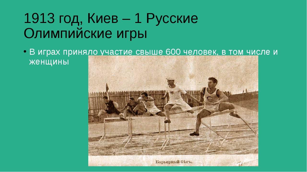 1913 год, Киев – 1 Русские Олимпийские игры В играх приняло участие свыше 600...