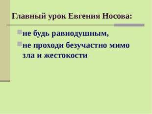 Главный урок Евгения Носова: не будь равнодушным, не проходи безучастно мимо
