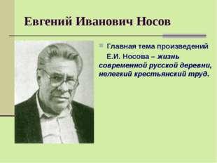 Евгений Иванович Носов Главная тема произведений Е.И. Носова – жизнь современ