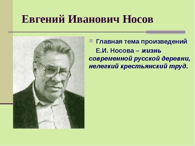 Евгений Иванович Носов Главная тема произведений Е.И. Носова – жизнь современ...