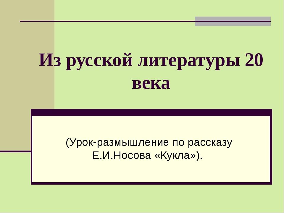 Из русской литературы 20 века (Урок-размышление по рассказу Е.И.Носова «Кукла...