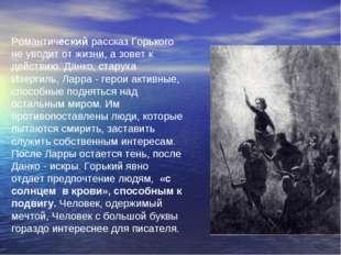 Романтический рассказ Горького не уводит от жизни, а зовет к действию. Данко,
