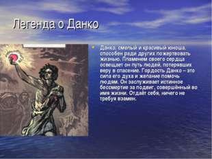 Легенда о Данко Данко, смелый и красивый юноша, способен ради других пожертво