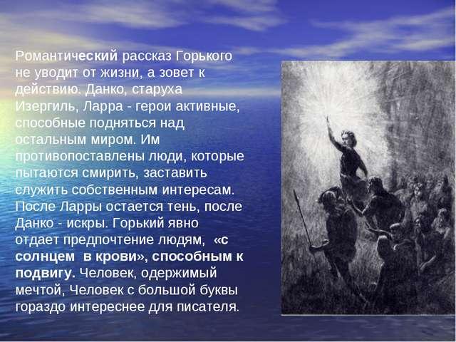 Романтический рассказ Горького не уводит от жизни, а зовет к действию. Данко,...