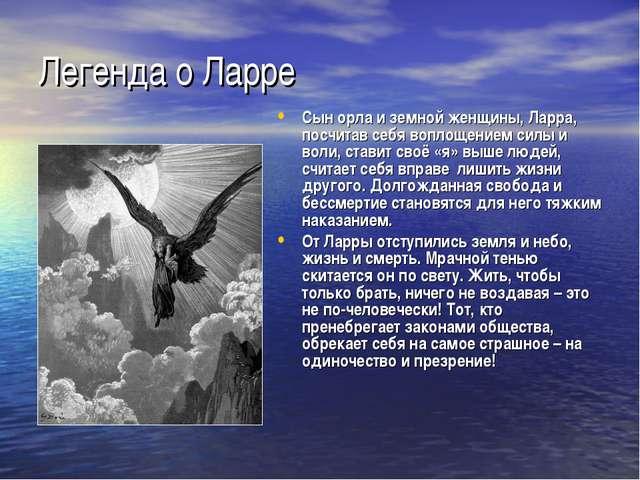 Легенда о Ларре Сын орла и земной женщины, Ларра, посчитав себя воплощением с...