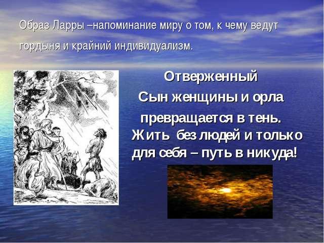 Образ Ларры –напоминание миру о том, к чему ведут гордыня и крайний индивидуа...
