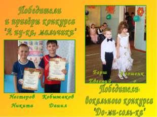 Нестеров Никита Кобыжаков Данил Берш Евгений Блошенко Дарья