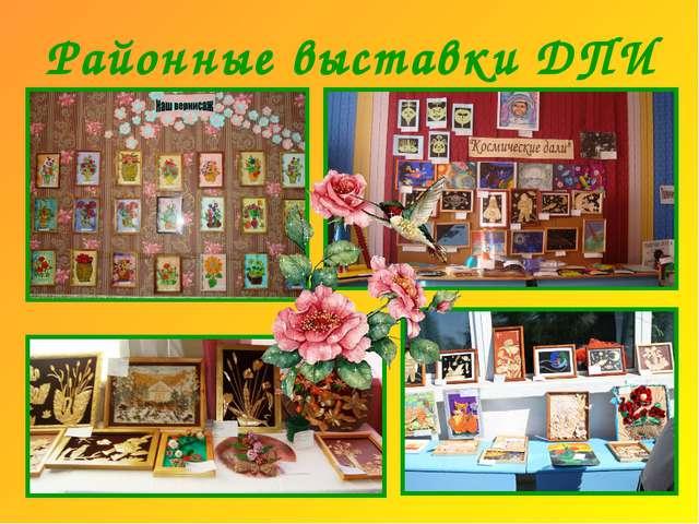 Районные выставки ДПИ