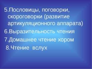5.Пословицы, поговорки, скороговорки (развитие артикуляционного аппарата) 6.В