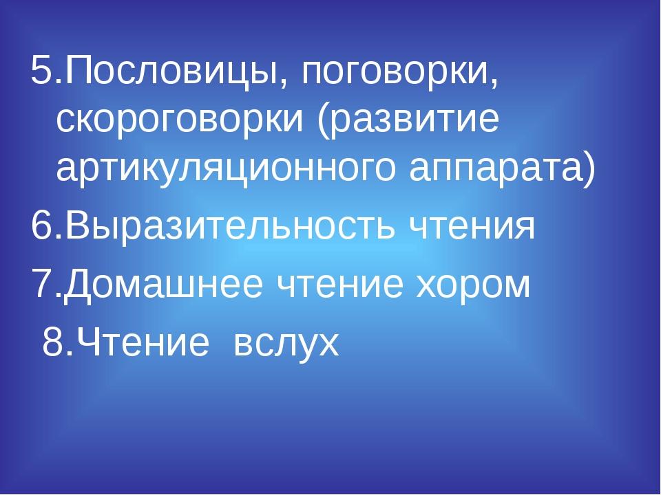 5.Пословицы, поговорки, скороговорки (развитие артикуляционного аппарата) 6.В...