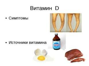 Витамин D Симптомы Источники витамина