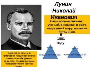 (1853– 1937) Наш соотечественник, ученый, биохимик и врач, открывший миру зн