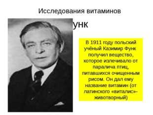 Исследования витаминов К К.Функ В 1911 году польский учёный Казимир Фун