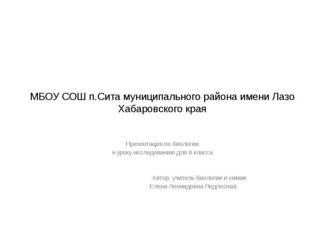 МБОУ СОШ п.Сита муниципального района имени Лазо Хабаровского края Презентаци...