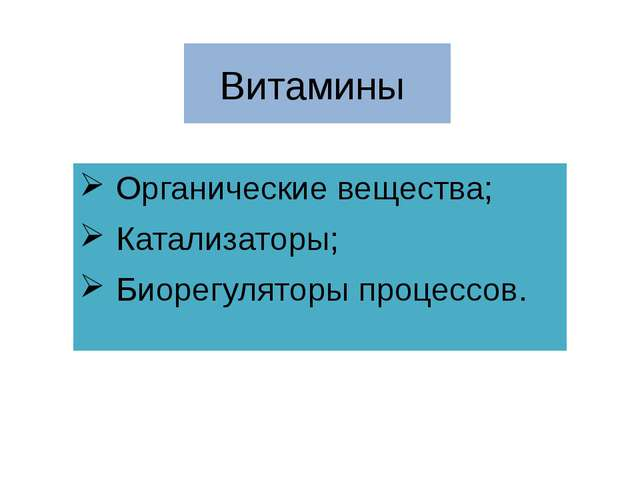 Витамины Органические вещества; Катализаторы; Биорегуляторы процессов.