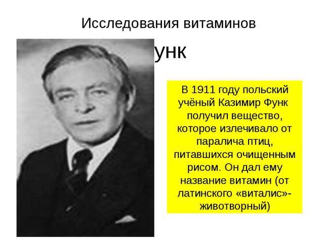 Исследования витаминов К К.Функ В 1911 году польский учёный Казимир Фун...