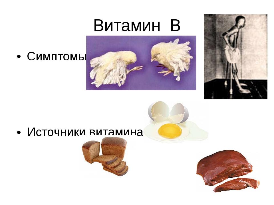 Витамин В Симптомы Источники витамина