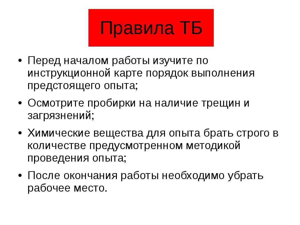 Правила ТБ Перед началом работы изучите по инструкционной карте порядок выпол...