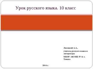 Лисецкий А.А., учитель русского языка и литературы МКОУ «ВСОШ № 4» г. Томска