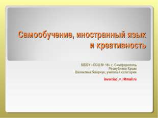 Самообучение, иностранный язык и креативность МБОУ «СОШ № 18» г. Симферополь