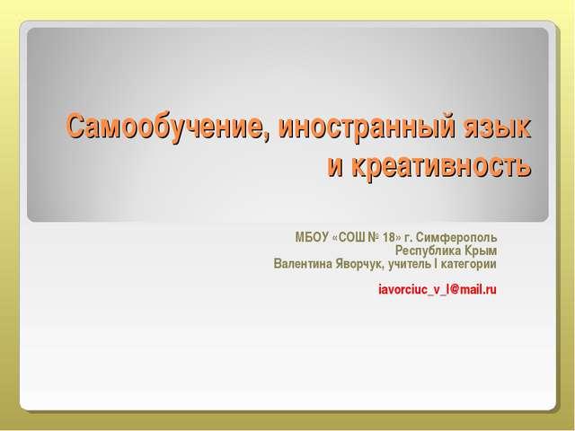 Самообучение, иностранный язык и креативность МБОУ «СОШ № 18» г. Симферополь...