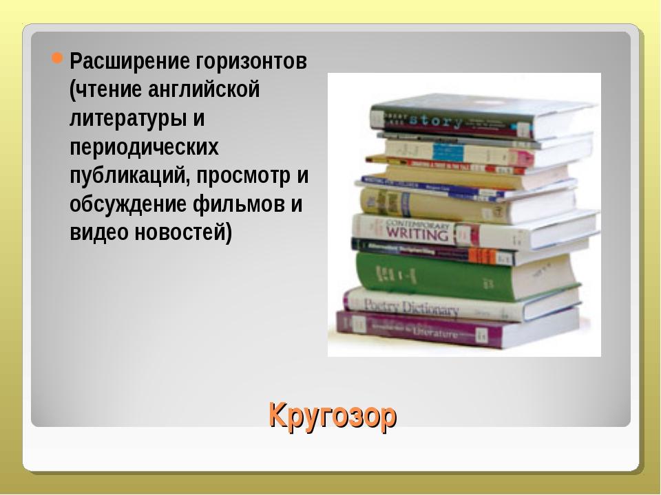 Кругозор Расширение горизонтов (чтение английской литературы и периодических...