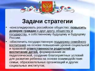 Задачи стратегии -консолидировать российское общество; повысить доверие гражд