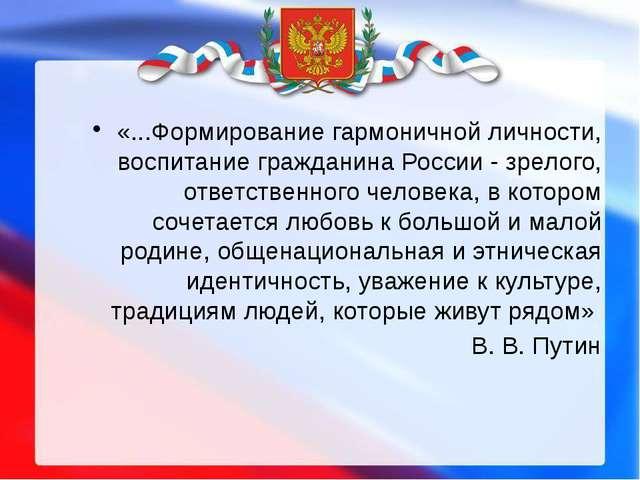 «...Формирование гармоничной личности, воспитание гражданина России - зрелог...