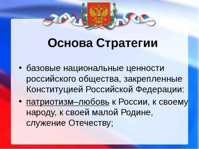 Основа Стратегии базовые национальные ценности российского общества, закрепле...