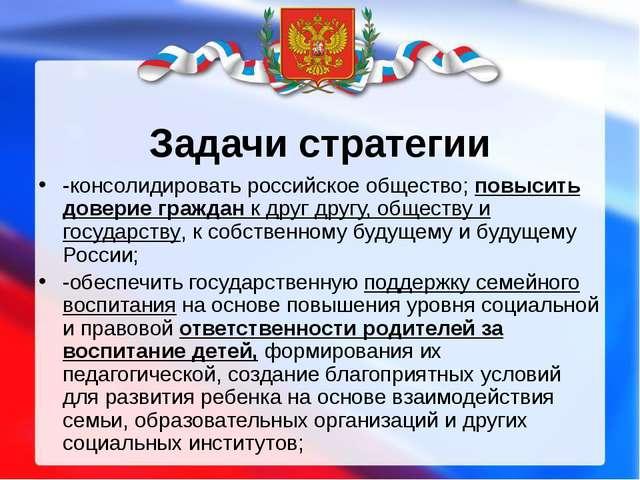 Задачи стратегии -консолидировать российское общество; повысить доверие гражд...