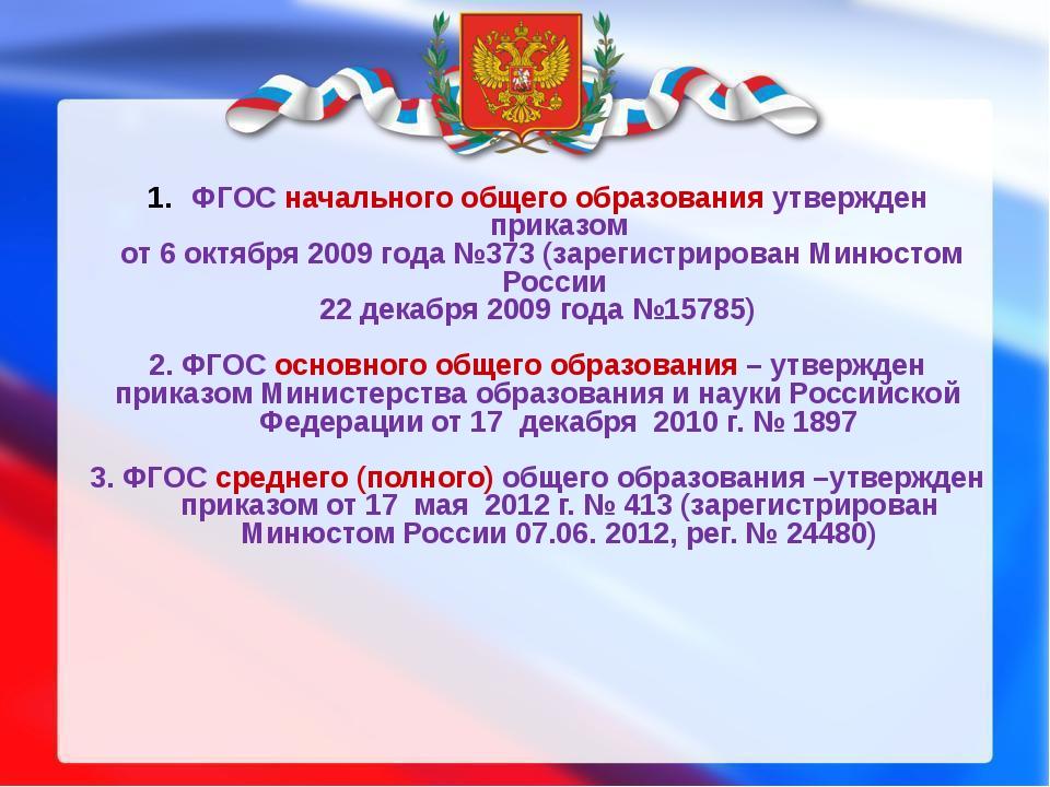 ФГОС начального общего образования утвержден приказом от 6 октября 2009 года...