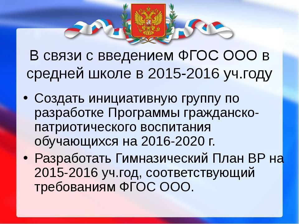 В связи с введением ФГОС ООО в средней школе в 2015-2016 уч.году Создать иниц...