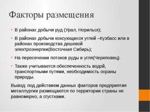 Факторы размещения В районах добычи руд (Урал, Норильск); В районах добычи ко