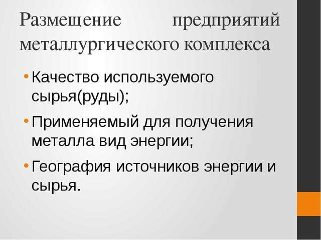 Размещение предприятий металлургического комплекса Качество используемого сыр...