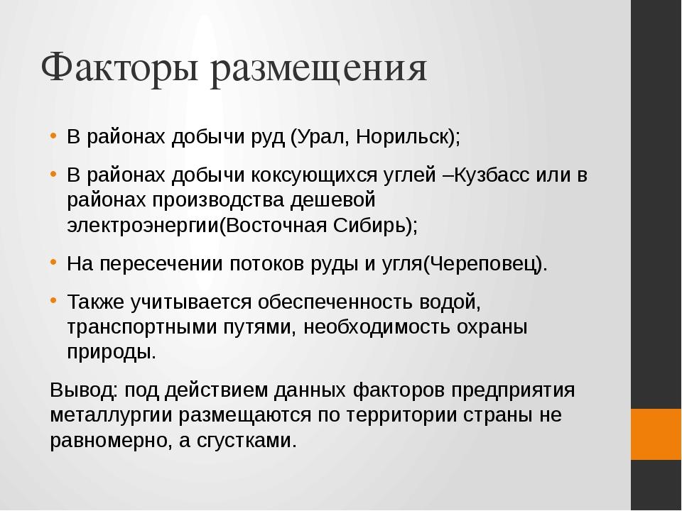 Факторы размещения В районах добычи руд (Урал, Норильск); В районах добычи ко...
