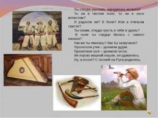 Ты откуда, русская, зародилась музыка? То ли в чистом поле, то ли в лесе мгли