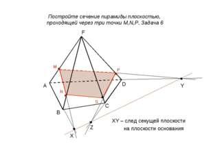 Постройте сечение пирамиды плоскостью, проходящей через три точки M,N,P. Зада