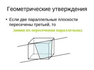 Геометрические утверждения Если две параллельные плоскости пересечены третьей