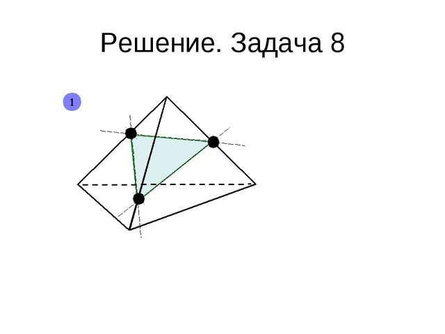 Решение. Задача 8 1