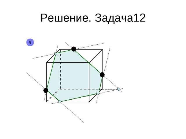 Решение. Задача12 5