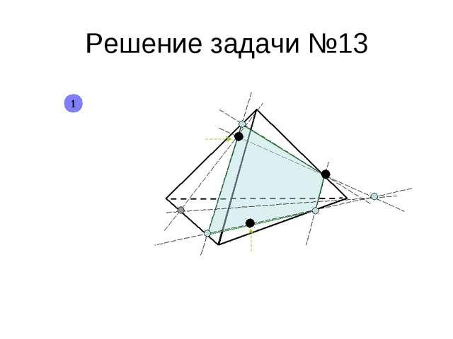 Решение задачи №13 1