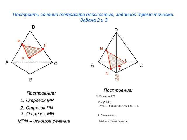 P N Построить сечение тетраэдра плоскостью, заданной тремя точками. Задача 2...