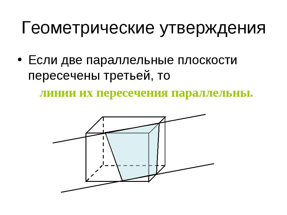Геометрические утверждения Если две параллельные плоскости пересечены третьей...
