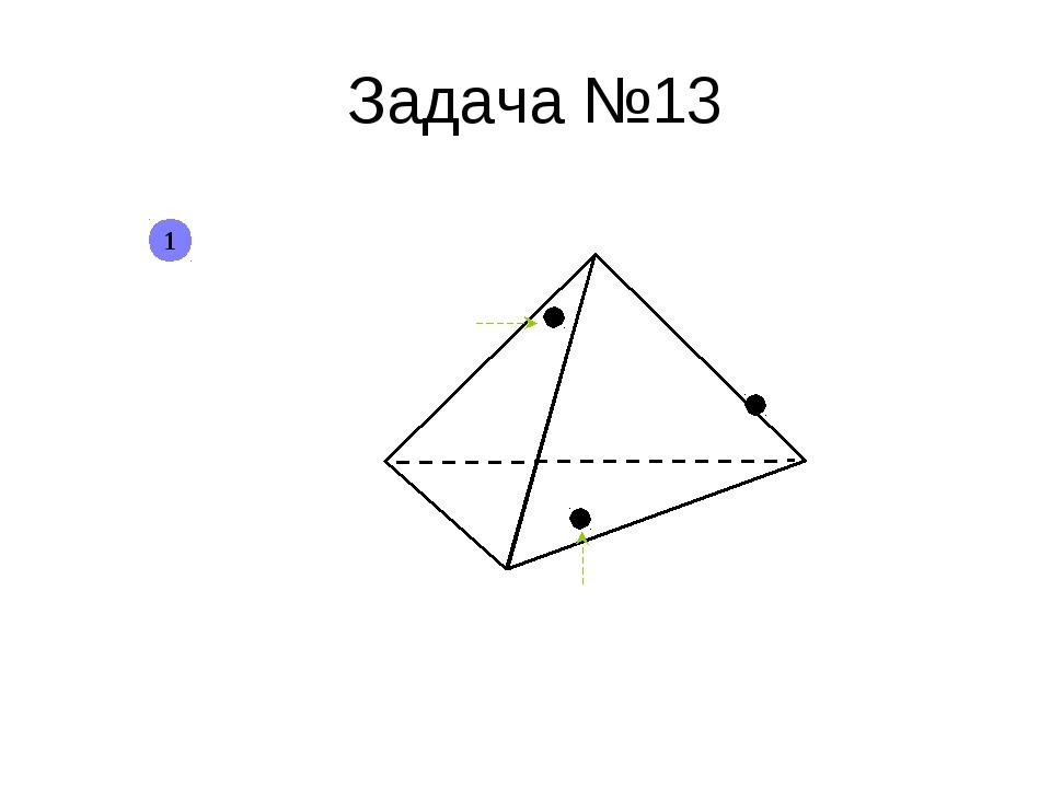Задача №13 1