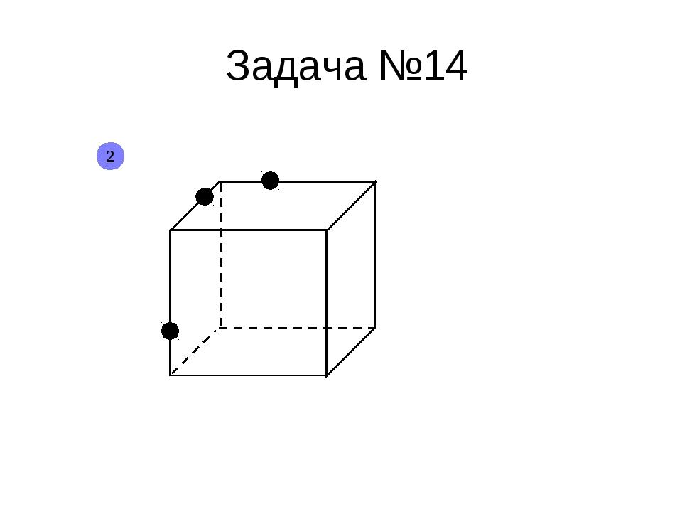 Задача №14 2