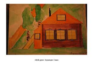«Мой дом» Заушицин Саша